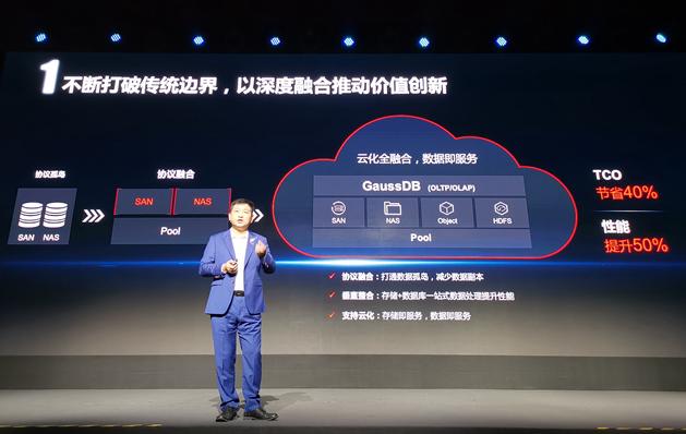 華為發布的新一代智能存儲三大轉變將重新定義存儲架構