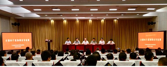 工信部无线电管理局局长谢远生介绍了5G频谱政策制定的有关情况