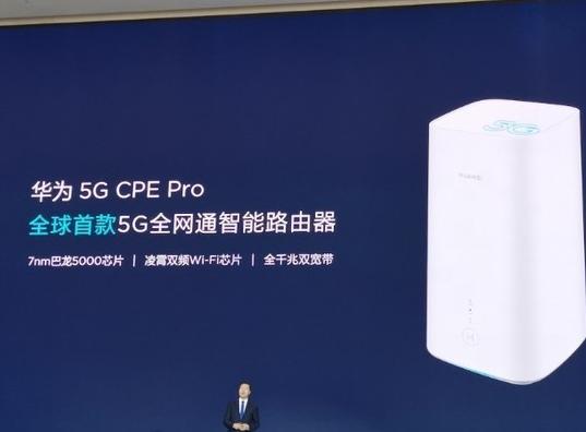 华为5G CPE Pro正式发布搭载巴龙5000芯片可以实现5G与4G网络自动切换