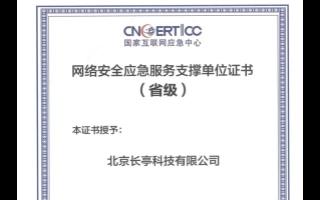 長亭科技榮膺CNCERT網絡安全應急服務支撐單位