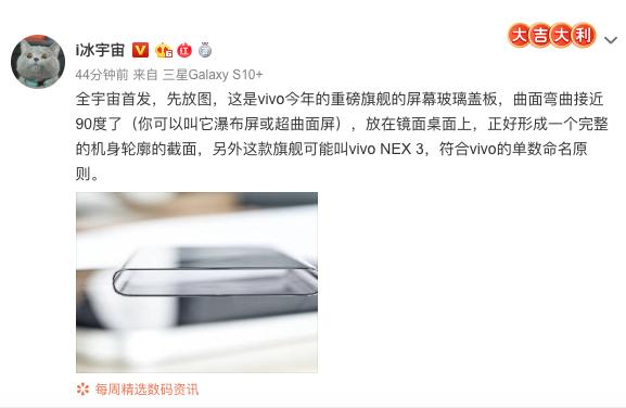 新一代vivo NEX手機曝光屏幕玻璃曲面彎曲接近90度