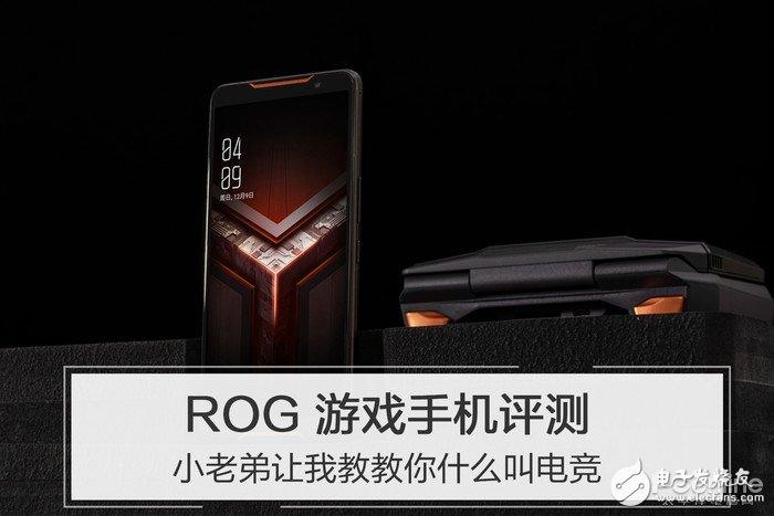 ROG游戲手機評測 不負信仰之名