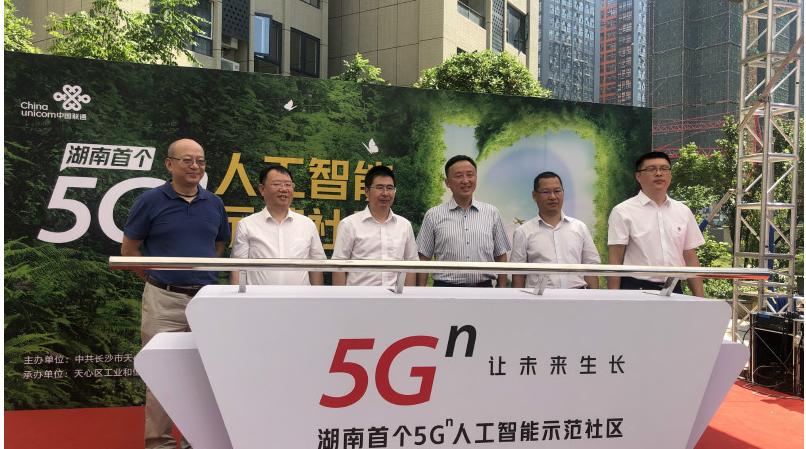 湖南首个人工智能社区是什么样