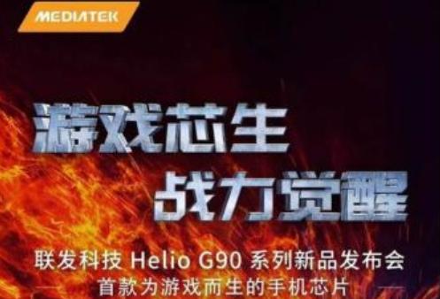 對標高通,聯發科首款旗艦芯片Helio G90