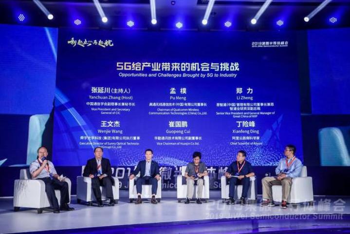 中国5G产业发展全面提速伴随终端形态的多样化以及...