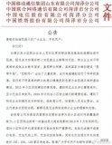 三大通信运营商联合发布,放弃对山东菏泽怡海花园小区进行网络覆盖