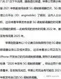 蘋果公司欲將推出自己的5G基帶芯片