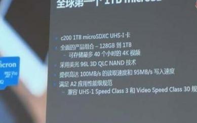 美光发布全球第一个1TB的microSD