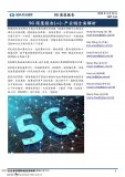 50頁PPT全面解析5G產業鏈上每個細分行業