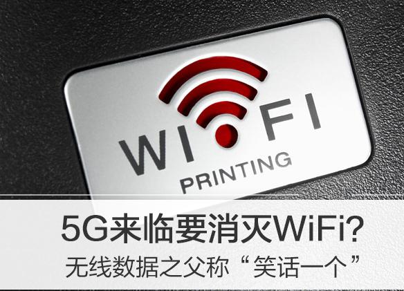5G的到来会对WiFi有什么冲击WiFi6又会如何影响我我们的生活