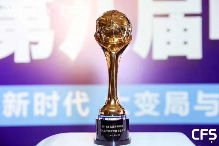 """贸泽电子荣获第八届中国财经峰会""""2019杰出品牌..."""