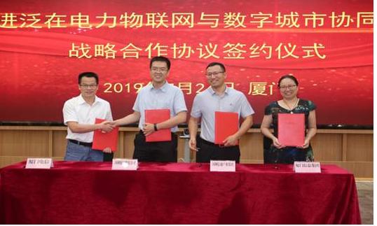 厦门电信与多家企业签订了基于5G网络建设的战略合...