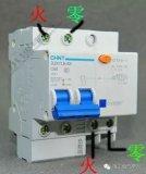 漏电保护器上端没有标火线零线 怎么看出来2P漏电