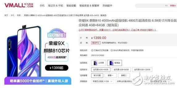 1399元荣耀9X开售_荣耀9X手机参数一览