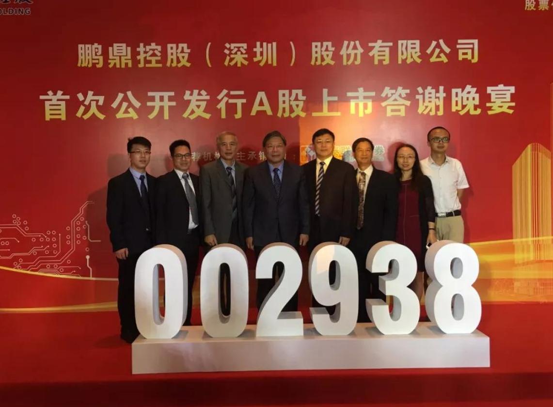 鵬鼎控股:向全資子公司宏啟勝增資3.50億元 募投項目建設