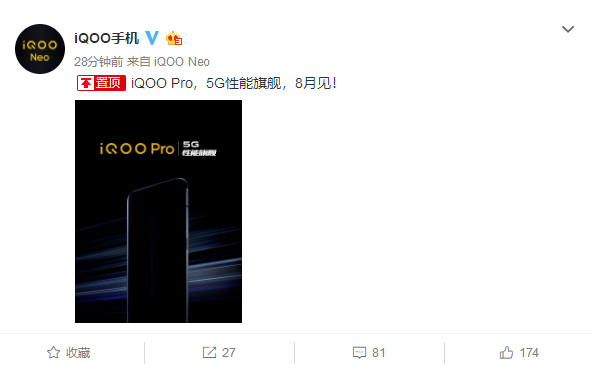 iQOO Pro新機將于8月發布搭載驍龍855+處理器支持5G網絡
