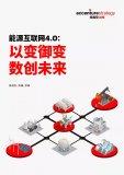 《制胜能源互联网X.0时代》中国能源互联网发展有...