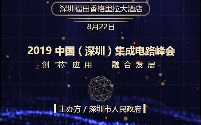 2019中国(深圳)集成电路峰会将于8月22日在深圳举办