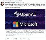 微软将向OpenAI投资10亿美元研发通用人工智...