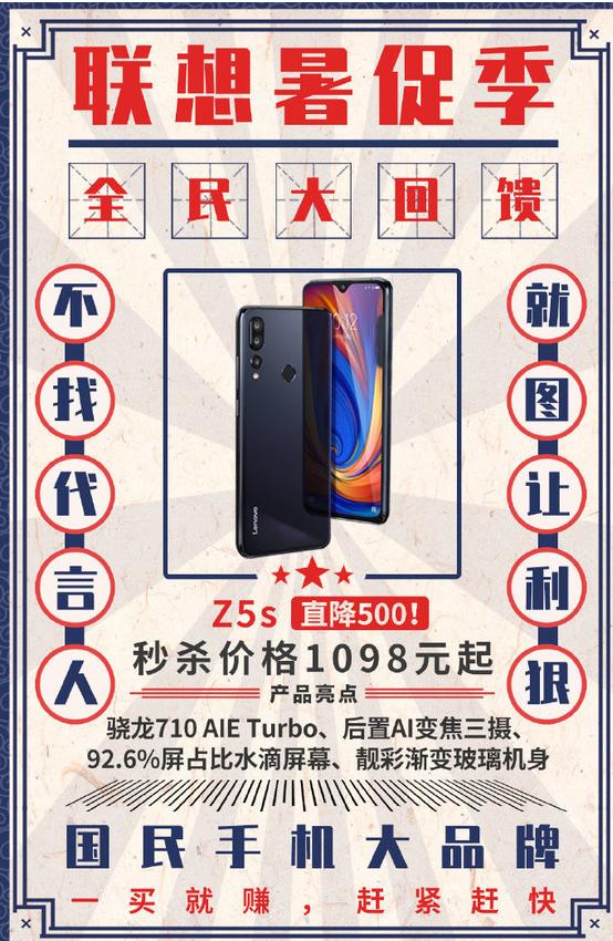 联想Z5s正式降价500元该机搭载骁龙710处理器屏占比达92.6%