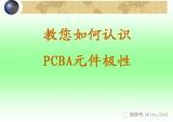 35张图教您如何认识PCBA元件极性