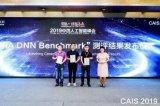 Xilinx人工智能平台首获第三方行业组织性能专...