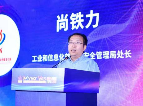 工信部将从四方面加强网络安全管理促进移动转售企业高质量发展