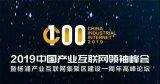 2019中国产业互联网领袖峰会上揭晓了百强榜单