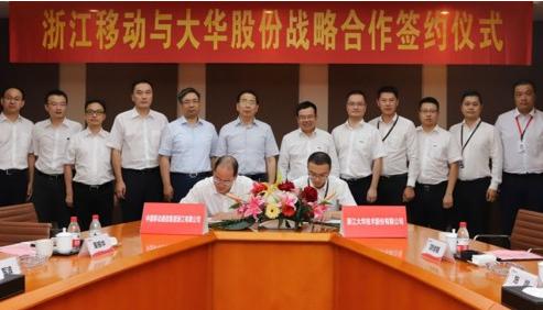 大华股份将与浙江移动在5G行业应用领域展开深度合作