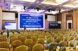 中国智慧商显产业的「两会」在深圳隆重召开