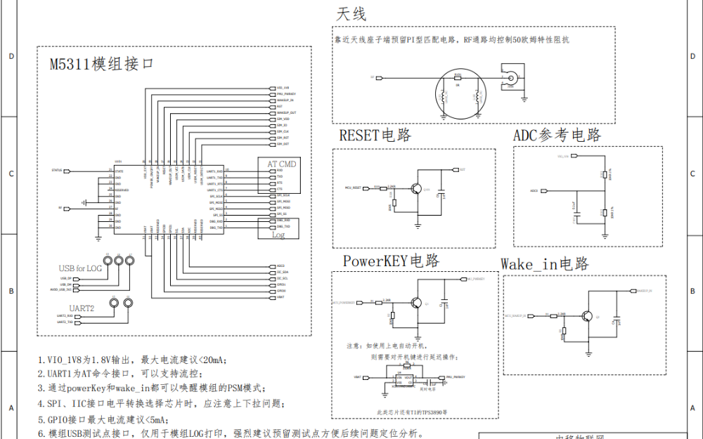M5311 NB-IoT通信模组的硬件电路原理图免费下载