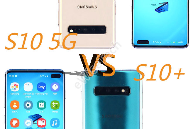E对比:S10 5G版与S10+的对比
