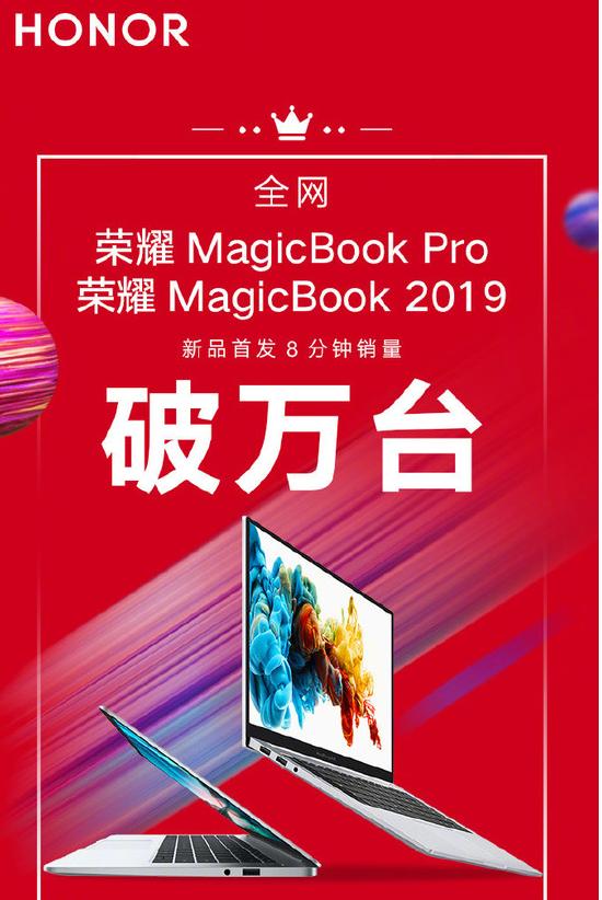 荣耀MagicBook Pro和荣耀MagicBook 2019新款已于今日正式开售