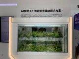 京东方AI植物工厂智能解决方案
