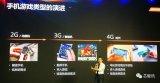 對標高通驍龍730G,聯發科Helio G90系列發布