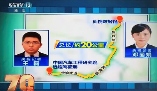 重庆电信成功完成了国内首个开放道路基于5G的远程...