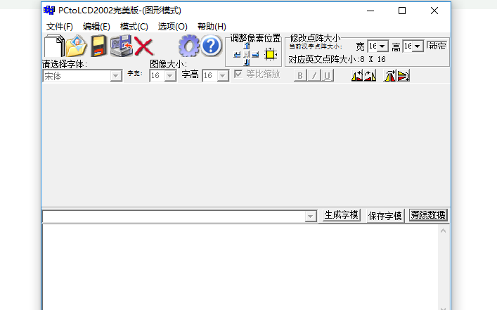 PCtoLCD2002完美版字模提取软件应用程序免费下载