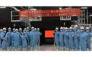 继京东方和华星光电后,超视堺第10.5代9月量产