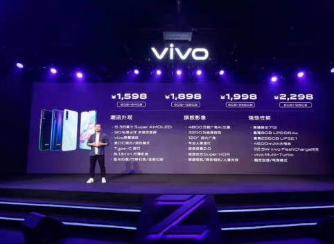 vivo Z5正式发布搭载骁龙712处理器并拥有三种配色
