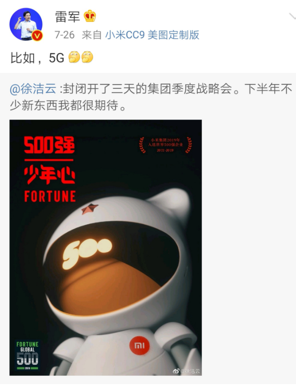 小米为何�畈蛔偶蓖瞥�5G手机