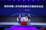 2019 OTEC 创新论坛上:华为与格灵深瞳发...