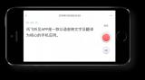 """科大讯飞智能语音技术,能帮助听障人士""""看见""""声音 能人与人的交流"""