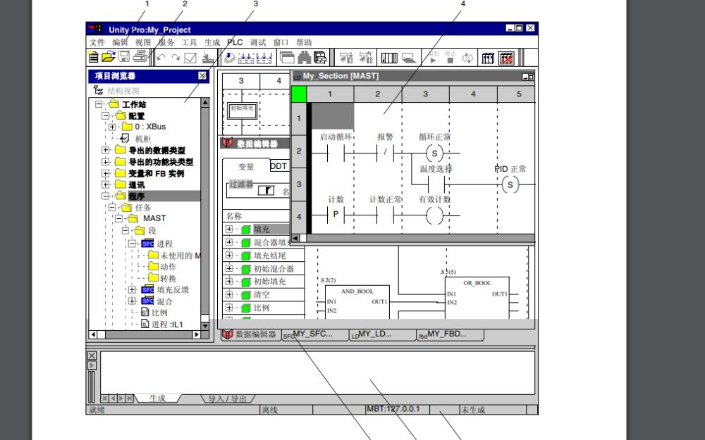 Unity Pro程序语言和结构参考手册PDF电子书免费下载