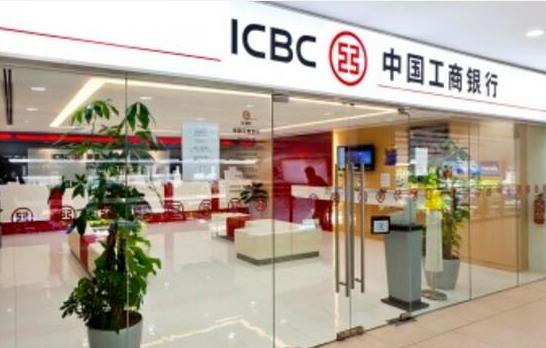 中国工商银行山东分行将使用区块链和大数据技术实现...