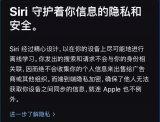 """""""监听""""用户?苹果又被曝出隐私问题"""