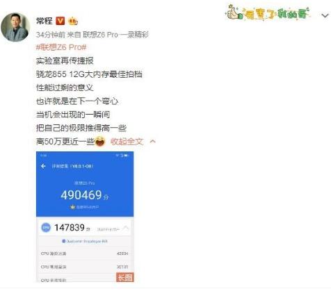 联想Z6 Pro最新安兔兔跑分曝光综合成绩超49万分