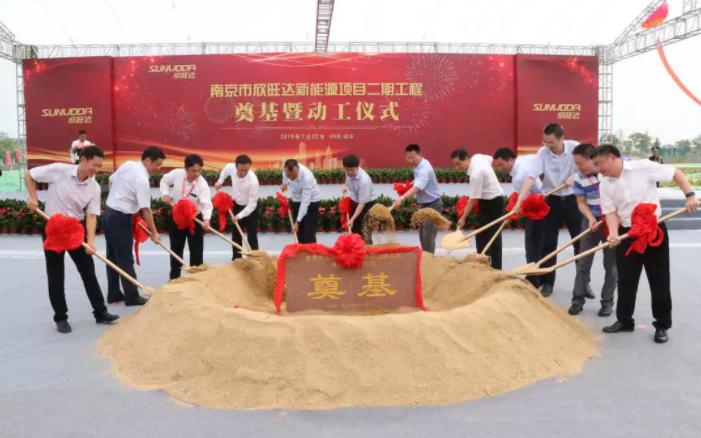 南京欣旺达新能源项目二期动工 新增10GWh电芯及电池系统产线