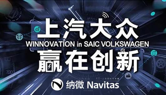 """Navitas受邀""""上汽大众""""?#36153;?创新型氮化镓技术脱颖而出"""