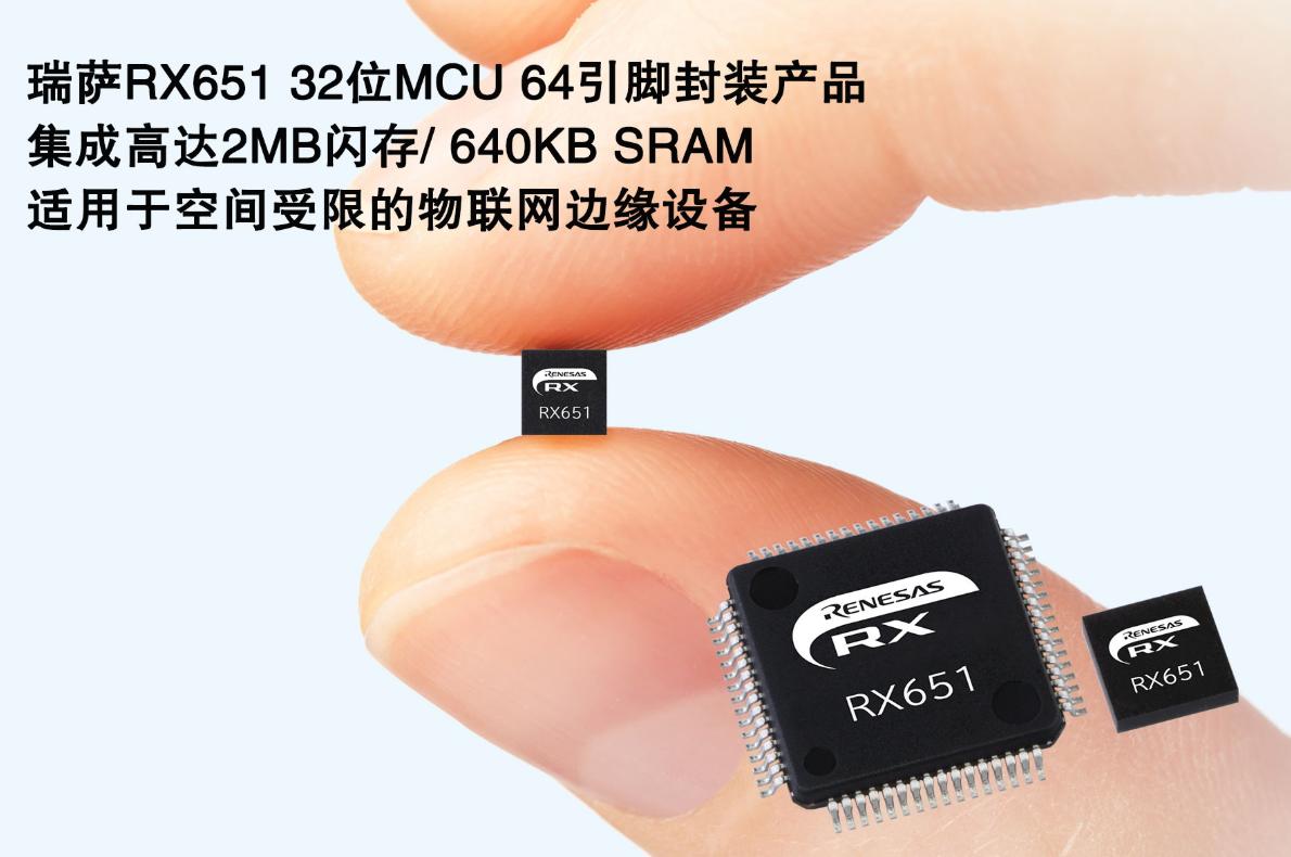瑞萨就去吻推出超小型64引脚封装可那黑衣少年似乎怔了怔减少59%PCB面积的新型MCU