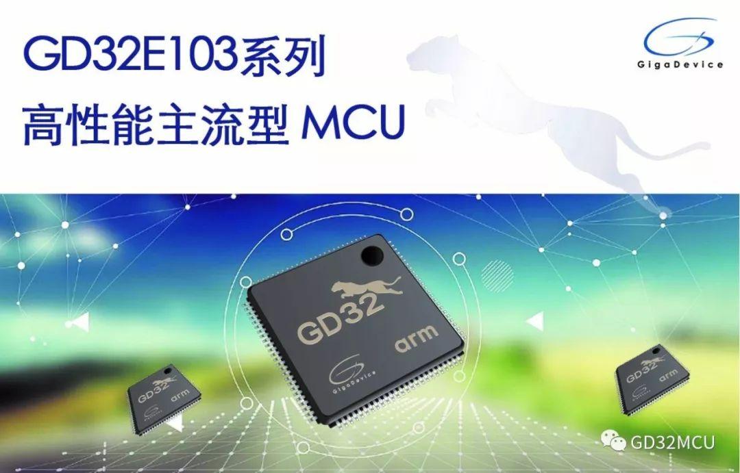關于GD32E103系列Cortex?-M4 M...